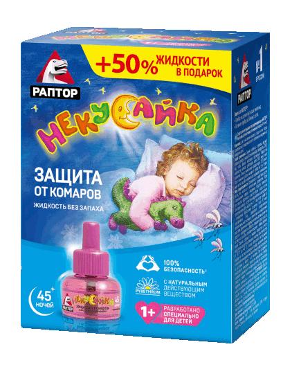 Детская жидкость от комаров