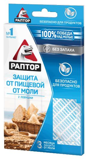 Защита от пищевой моли