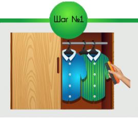 Перед применением аэрозоля от моли тщательно очистите одежду от пыли и загрязнений.