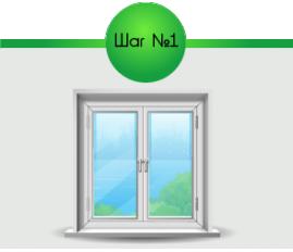 Пожалуйста, убедитесь, что все окна и двери в обрабатываемом помещении закрыты.