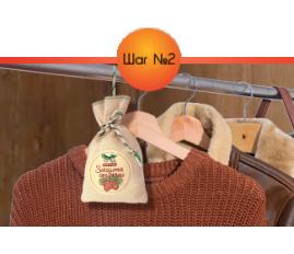Подвесьте мешочек за веревочку на штангу шкафа или вешалку с одеждой. Используйте 2 мешочка на средний двустворчатый шкаф.