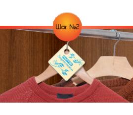 Секцию можно подвесить на вешалку для одежды через специальное отверствие (из расчета 2 секции на 0,5 м³).