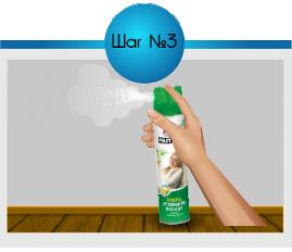 Аккуратно распыляйте аэрозоль в течение 20 секунд (в помещении 20м²).