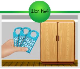В стандартном двустворчатом шкафу рекомендуется размещать не менее 2-3 секций.