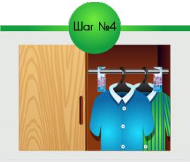 Положите секцию в верхней части шкафа или разместите в ящиках с одеждой (в стандартном двустворчатом шкафу рекомендуется размещать не менее 2-3 секций).