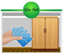Для достижения наилучшего результата используйте 4 саше на шкаф и 1 саше для каждого ящика.