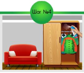 Рекомендуется распылять на одежду, ковры, обивку мебели, а также на внутреннюю поверхность шкафа.