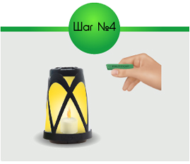 Достаньте пластину от комаров из упаковки и вставьте в отверстие для пластин в верхней части фонаря.
