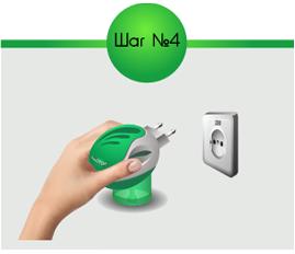 После окончания работы, пожалуйста, выключите прибор из сети. Жидкость можно использовать до полного испарения из флакона.