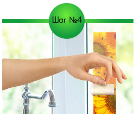 Активируйте продукт, отделив защитный слой ленты от клеевого.
