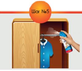 Для дополнительной защиты ваших вещей используйте также аэрозоль от моли РАПТОР®.