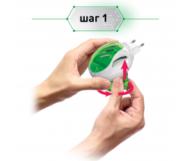 Аккуратно снимите колпачок с флакона, вставьте стержень в прибор и плотно прикрутите.