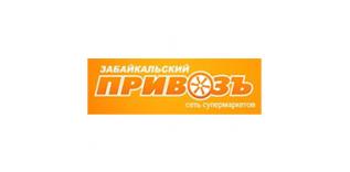 Забайкальский Привозъ